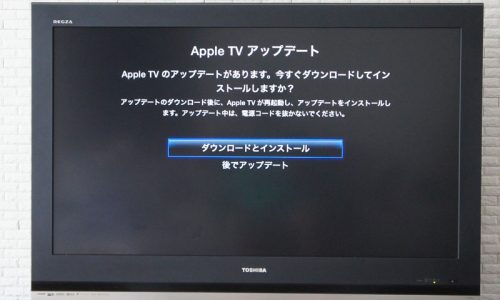 appletv_soft_update