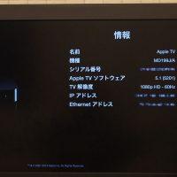 appletv_update_51.jpg