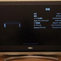 appletv-update52-08
