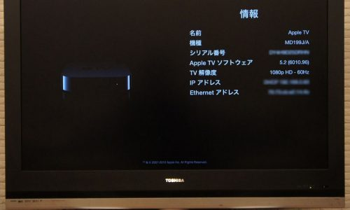 appletv-update52-08
