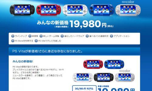 vita-new-price
