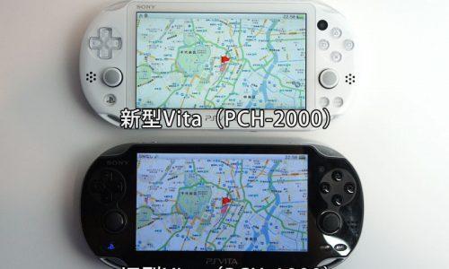 new-psvita-hikaku-21