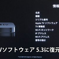 appletv-downgrade-10
