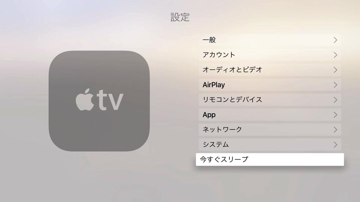AppleTVスリープ