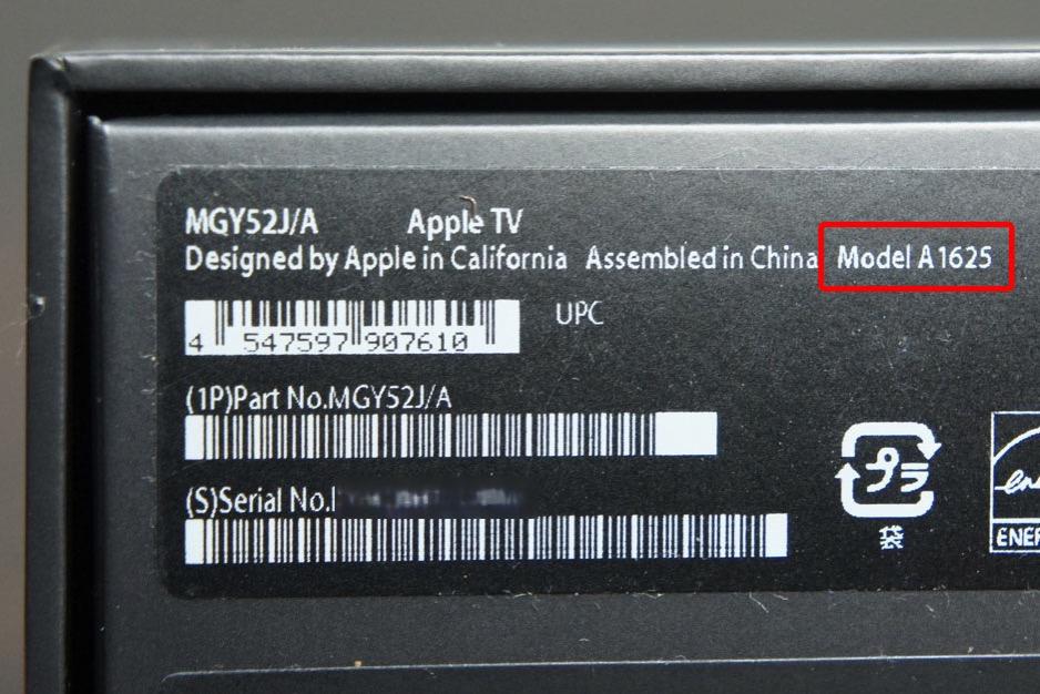 Appletv 箱を確認