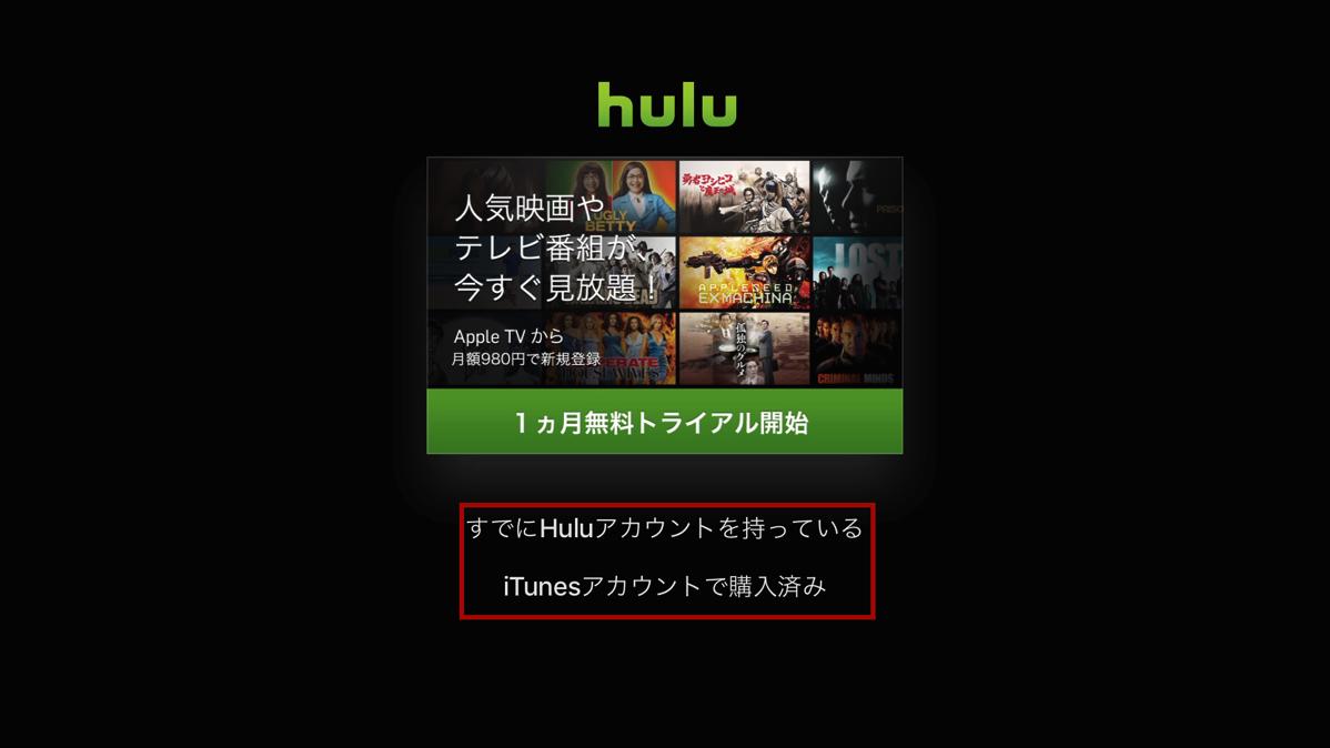 Huluを起動