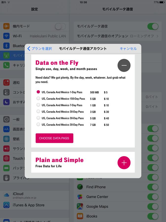 T−mobileプラン選択画面