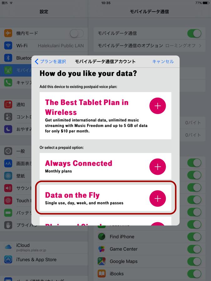 T-Mobile契約内容